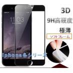 本日SALE[iphone SE2専用/4.7インチ]【全面保護 ソフトフレーム 強化ガラス 0.2MM 9H 3D 黒限定】SE 第2世代 全面 ガラスフィルム(iphone7 iphone8 にも対応)