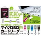 【お試し】USBカードリーダー USB2.0(microSDカード/microSDHCカード→USBメモリーへ変換)「お色指定不可」