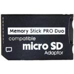 【お試し】メモリースティック PRO DUO 変換アダプタ(microSDカード/microSDHCカード→MSへ変換アダプタ)【2GB/4GB/8GB/16GB/32GB/64GB対応】