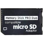 【大口:2個よりお承り】【送料無料】メモリースティック PRO DUO 変換アダプタ(microSDカード→MSへ変換アダプタ)【2GB 4GB 8GB 16GB 32GB 64GB対応】