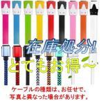 複数購入限定 [必ず5本以上お求め][特売品:USBケーブルの種類と長さ(0.2~1M)をお任せ!] iphone5s 6s 7 8 XS XR 11 12 PRO SE2 充電ケーブル