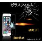 Sタイムセール品/送料無料【強化ガラス 薄型 9H 耐衝撃】 iphone5s iphone6s iphone7 iphone8 iphoneXS iphoneXR iphone11 pro iphone12 mini ガラスフィルム