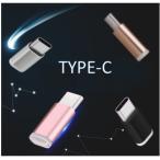 本日限定/C【iphone5/6/7 充電器へ micro-USB 変換コネクタ】micro usb マイクロUSB → iphone5s iphone6s iphone7 se ipad mini 充電に変換アダプタ