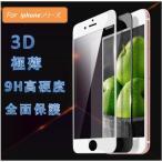 [本日SALE/特売品/お一人様に2枚まで][iphone SE2専用/4.7インチ]【全面保護 ソフトフレーム ガラスフィルム 0.2MM/9H/3D 黒限定】SE第2世代 iphone 7 8 対応