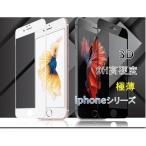 「特売品/お試し品」[iphone SE2専用/4.7インチ]【全面保護 ソフトフレーム ガラスフィルム 0.2MM/9H/3D 白限定】SE2 iphone7 iphone8にも対応