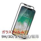 �����iphone 11/XR���� 6.1�������[�����ݸ� ���եȥե졼�� ���饹�ե���� ����0.2MM ����9H 3D ������] iphone 11 iphone XR �ե���� �Ѿ�