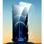 本日SALE品/お一人様に2つまで/送料無料 [iphone 12mini 対応/5.4インチ]【全面保護/枠なし/高透明/耐衝撃 0.2mm 9H】 12 mini ガラスフィルム 全面ガラス