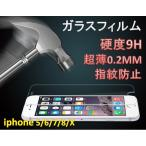 ����������S��iphone5/5s/se���ѡۡ�iphone �������饹 �����ե���� ����0.2mm ����9H��iphone5 iPhone5s iphone se �ݸ�ե���� ���饹�ե����