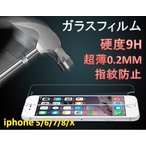 �����������iphone5/5s/se���ѡۡ�iphone �������饹 �����ե���� ����0.2mm ����9H��iphone5 iPhone5s iphone se �ݸ�ե���� ���饹�ե����