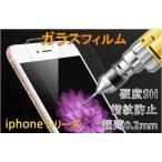 本日SALE【iphone5/5s/se専用】【iphone 強化ガラス 光沢フィルム 極薄0.2mm 硬度9H】iphone5 iPhone5s iphone se 保護フィルム ガラスフィルム