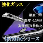 �ǰ���ĩ���iphone6/6s����4.7������ۡ�iphone �������饹 ���� ����0.2mm ����9H��iphone6 iPhone6s �ե���� iphone ���饹�ե����