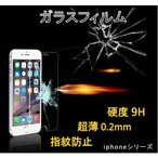 �����iphone6/6s plus����/5.5������ۡ� �������饹 ���� ����0.2mm ����9H��iphone6 plus iPhone6s plus �ե���� ���饹�ե����