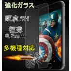お得!【iphone7/8 plus専用/5.5インチ】【iphone 強化ガラス 極薄0.2mm 硬度9H】iphone7 plus ガラスフィルム iphone8plus