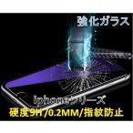本日限定【iphone7/8 plus専用/5.5インチ】【iphone 強化ガラス 極薄0.2mm 硬度9H】iphone7 plus ガラスフィルム iphone8plus
