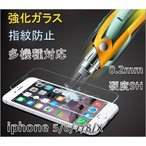 お試し【iphone7/8 plus専用/5.5インチ】【iphone 強化ガラス 極薄0.2mm 硬度9H】iphone7 plus ガラスフィルム iphone8plus