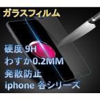 本日セール【iphone7/8専用/4.7インチ】【iphone 強化ガラス 光沢 極薄0.2mm 硬度9H】iphone7 ガラスフィルム iphone8 フィルム