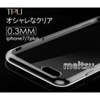 【赤字販売C】【iphone7専用/4.7インチ】【アイフォン7 ケース TPU 透明 薄型 0.3MM】 保護カバー iphone iphone8にも対応