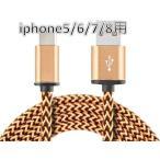 本日限定C【アルミ合金/ナイロン/1M/急速充電/お色指定不可】iphone5s iphone6s iphone7 充電ケーブル 充電器 高品質 ケーブル