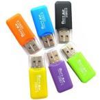 【オレンジ限定】[蓋付 TYPE-B]マイクロSDカード USB カードリーダー【microsdhc 2GB 4GB 8GB 16GB 32GB 64GB対応】
