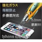 最安値チャレンジ【iphone5/5s/se対応】【iphone 強化ガラス 光沢フィルム 極薄0.2mm 硬度9H】iphone5 iPhone5s iphone se 保護フィルム ガラスフィルム