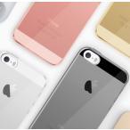 本日限定P2倍中[売り切れ御免!/送料無料]【iphone5/5s/SE 4インチ】【ケース TPU 透明 薄型】iphone 5s iphone5 SE ソフトケース クリア 保護カバー