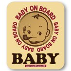 カフェ☆BABY IN CAR ベビーインカー ステッカー  赤ちゃんが乗ってます (カフェオレ)
