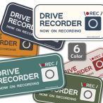ショッピングドライブレコーダー ドライブレコーダー ステッカー(2枚セット/コーション)/ドラレコ 搭載車 車載カメラ 録画 車 後方録画中 防犯 ドライブレコーダーステッカー シール