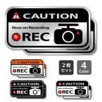 ドライブレコーダー ステッカー(2枚セット/シルバー)/ドラレコ 搭載車 車載カメラ 録画 車 後方録画中 防犯 ドライブレコーダーステッカー シール(日本製)