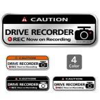 ショッピングドライブレコーダー ドライブレコーダー ステッカー(大サイズ・シルバー/英)/ドラレコ 搭載車 車載カメラ 録画 車 後方録画中 防犯 ドライブレコーダーステッカー シール