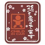 和柄 孫を乗せてます CHILD IN CAR チャイルドインカー ステッカー(あずき)