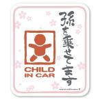 【マグネット】和柄 孫を乗せてます CHILD IN CAR チャイルドインカー マグネットステッカー(白)/赤ちゃん baby in car