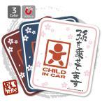 【マグネット】和柄 孫を乗せてます CHILD IN CAR チャイルドインカー マグネットステッカー(白)