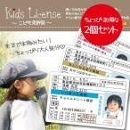 ◆2個セットでお得!!◆こども免許証【キーホルダータイプ×2】 迷子札に!!オーダーメイド 名前入り プレゼントに!