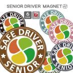 【マグネット】高齢者マーク マグネット ステッカー /シルバーマーク もみじマーク 安全運転 敬老の日