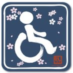 【マグネット】和柄 車椅子マーク 車椅子 マグネット ステッカー(紺) /車いす 車イス 福祉車両