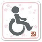 和柄 車椅子マーク 車椅子 ステッカー(白) /車いす 車イス 福祉車両