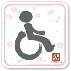 【マグネット】和柄 車椅子マーク 車椅子 マグネット ステッカー(白) /車いす 車イス 福祉車両