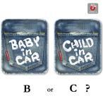 【マグネット】ビンテージデニム風 BABY IN CAR ベビーインカー  マグネットステッカー おしゃれ 赤ちゃん
