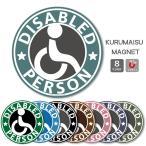 【マグネット】車椅子マーク 車椅子 マグネット ステッカー(グリーン) /車いす 車イス 福祉車両