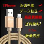 セール品 iPhone充電ケーブル 0.5mローズゴール USBケーブル スマホ急速充電ケーブル ライトニングケーブル