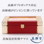 化粧箱 乾燥なまこ 北海道産 ナマコ 海参 450g 特A品M