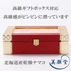 化粧箱 乾燥 なまこ 北海道産 ナマコ 海参 500g 特A品L