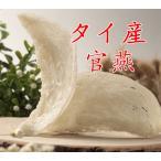 ツバメの巣 タイ産官燕 50g
