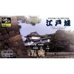江戸城1/700スケール(ジョイジョイコレクション)童友社