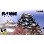 名古屋城1/700スケール(ジョイジョイコレクション)童友社