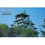 大阪城 名城シリーズ1/700スケール(フジミ製)