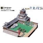 熊本城宇土櫓ペーパークラフト(ファセット製)
