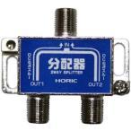 HORIC アンテナ2分配器 BS/CS/地デジ対�