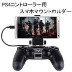 ZRUIBO PS4コントローラー用スマホマウントホルダー 荒野行動 Android対応 PS4コントローラーにスマホをドッキングできるスマホホルダー スマホがゲーム機に変身 OTGケーブル付き