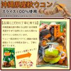 秋ウコン スライス 沖縄県産 100%使用  100g ×1袋 比嘉製茶 秋ウコン スライス